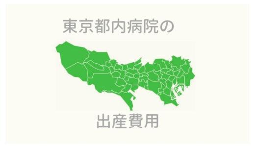 東京都台東区の産婦人科の出産費用(出産できる病院と分娩費用まとめ)