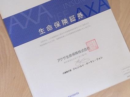 アクサ生命の保険証書