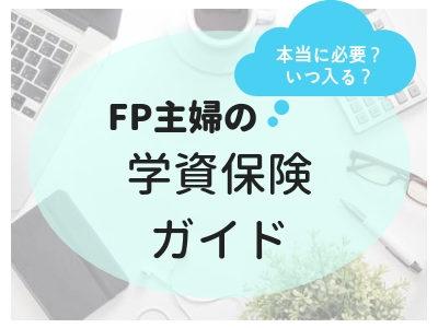 学資保険の選び方徹底ガイド~FP主婦が選ぶ学資保険~