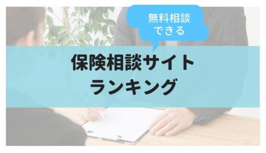 無料保険相談の選び方~保険相談サイトランキング~