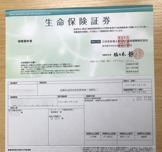三井住友あいおい生命の低解約返戻金型定期保険