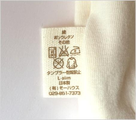 モーハウスブラの素材表示は綿とポリウレタン