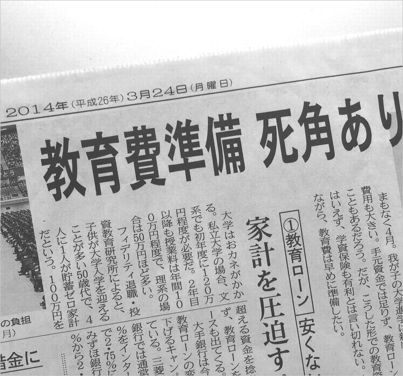 日経新聞2014年3月24日投資信託で学資準備