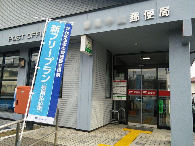 郵便局イメージ画像