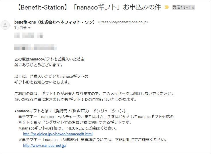 【Benefit-Station】「nanacoギフト」お申込みの件