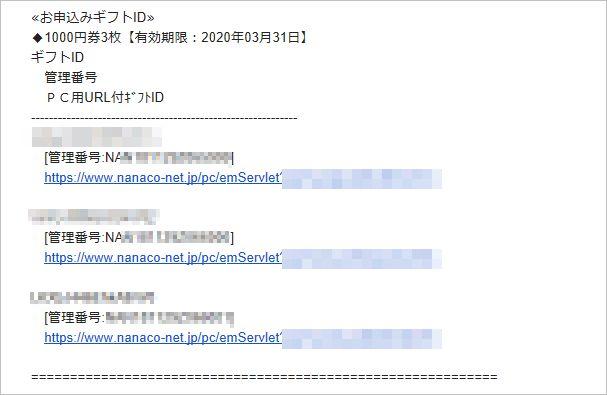 ベネフィットステーションでnanaco購入して届くメールのnanacoギフトID