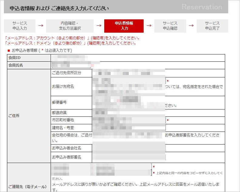 nanacoギフトをベネフィットステーションで買う方法確認画面