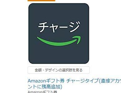 Amazonギフト券5000円購入で1000円分のポイントが必ずもらえるキャンペーン中!