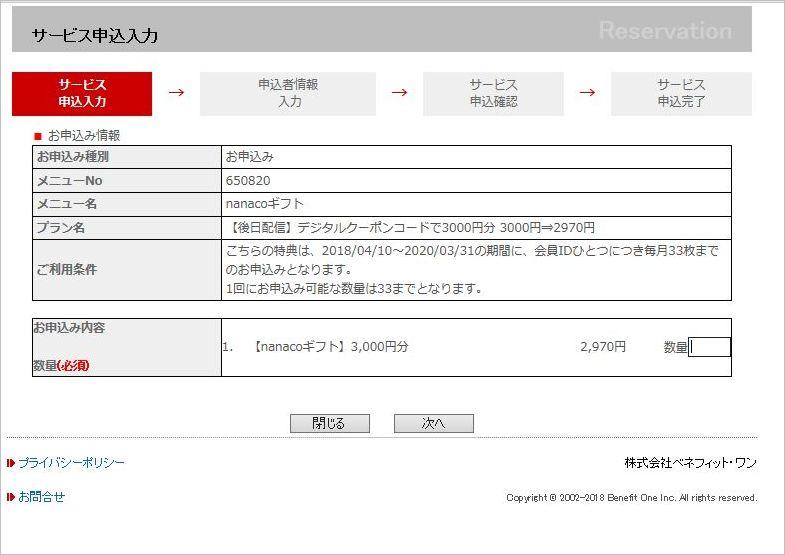 nanacoギフトをベネフィットステーションで買う方法口数入力画面