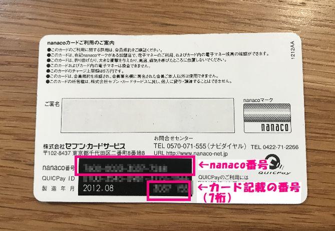 nanacoカード裏面nanaco番号とカード記載の番号