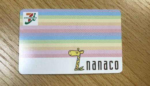 nanacoチャージで1%還元!福利厚生サイト徹底活用法