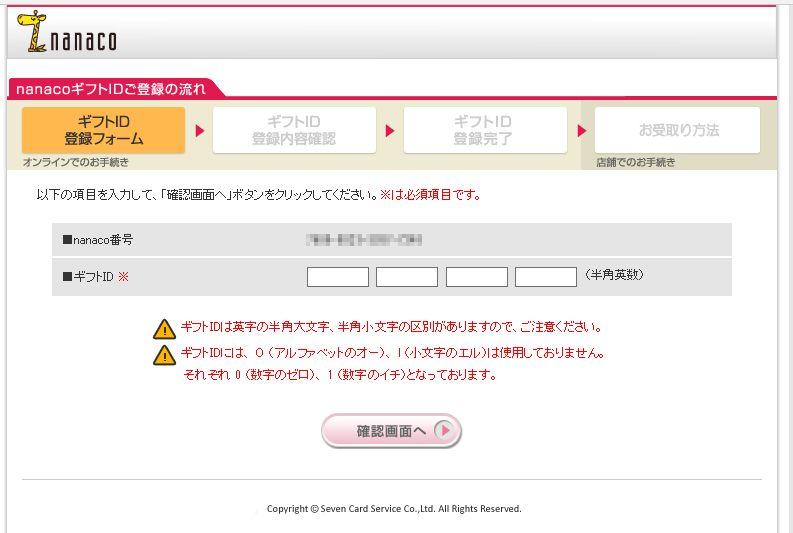 nanacoギフト登録画面