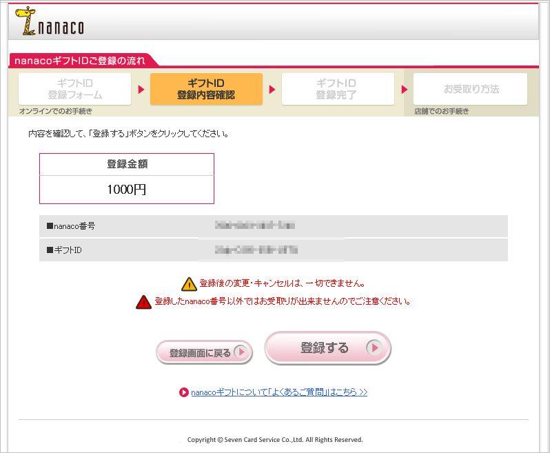 nanacoギフト券登録確認画面