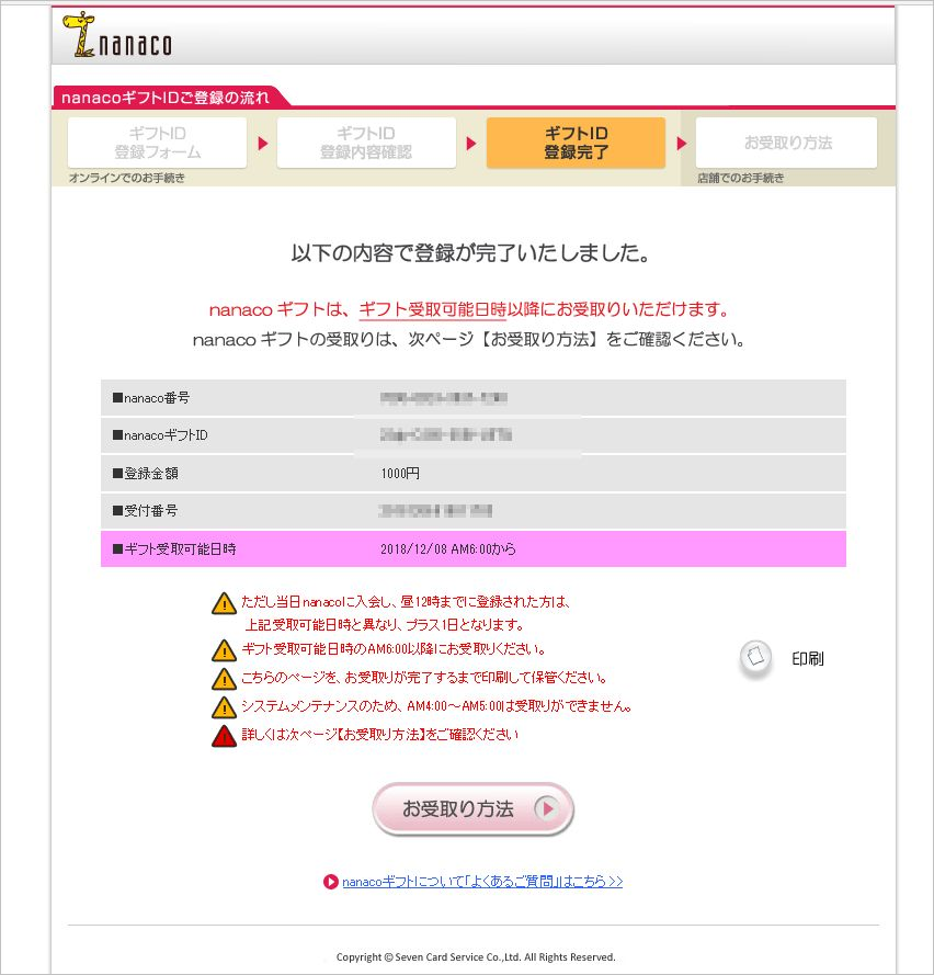 nanacoギフト登録完了