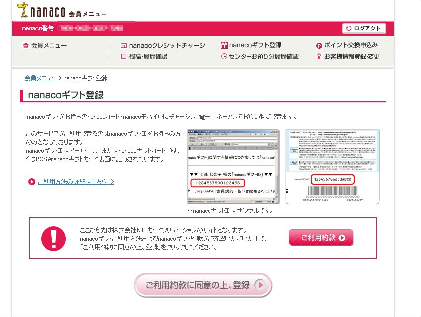 nanacoギフト登録約款