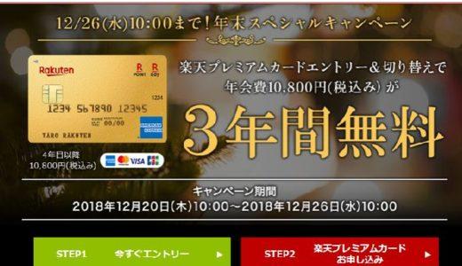 (終了しました)楽天プレミアムカード年会費10,800円が3年間無料!期間限定キャンペーン