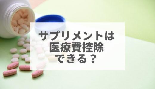 ビタミン剤・サプリメントは医療費控除の対象になる?【税務署問い合わせ結果】
