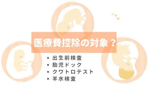 胎児ドック・クワトロテスト・出生前検査は医療費控除の対象になる?【税務署問い合わせ結果】