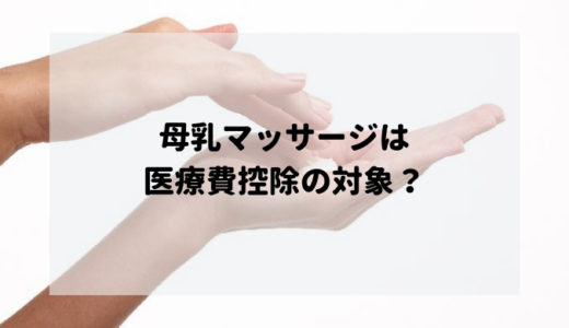 母乳マッサージ(桶谷式など)は医療費控除の対象?【国税庁問い合わせ結果】