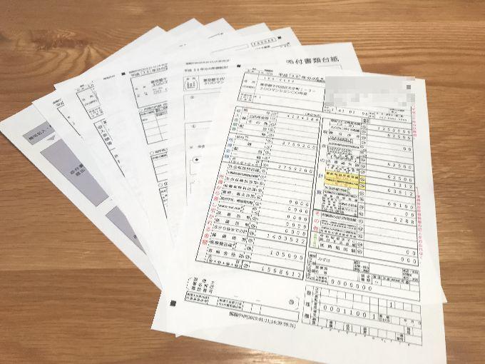 確定申告書等作成コーナーで印刷まで完了