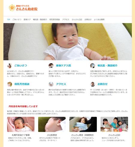札幌市さんさん助産院サイトトップページ