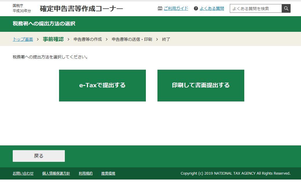 確定申告書等作成コーナー(提出方法をe-TAXと書面提出で選ぶ)