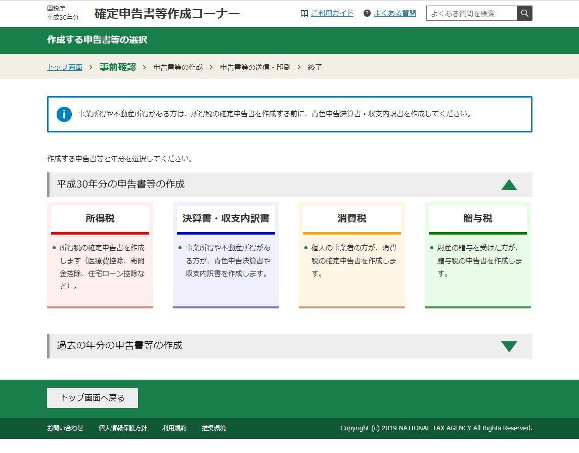 確定申告書等作成コーナー「作成する申告書等の選択」で税金の種類が表示される