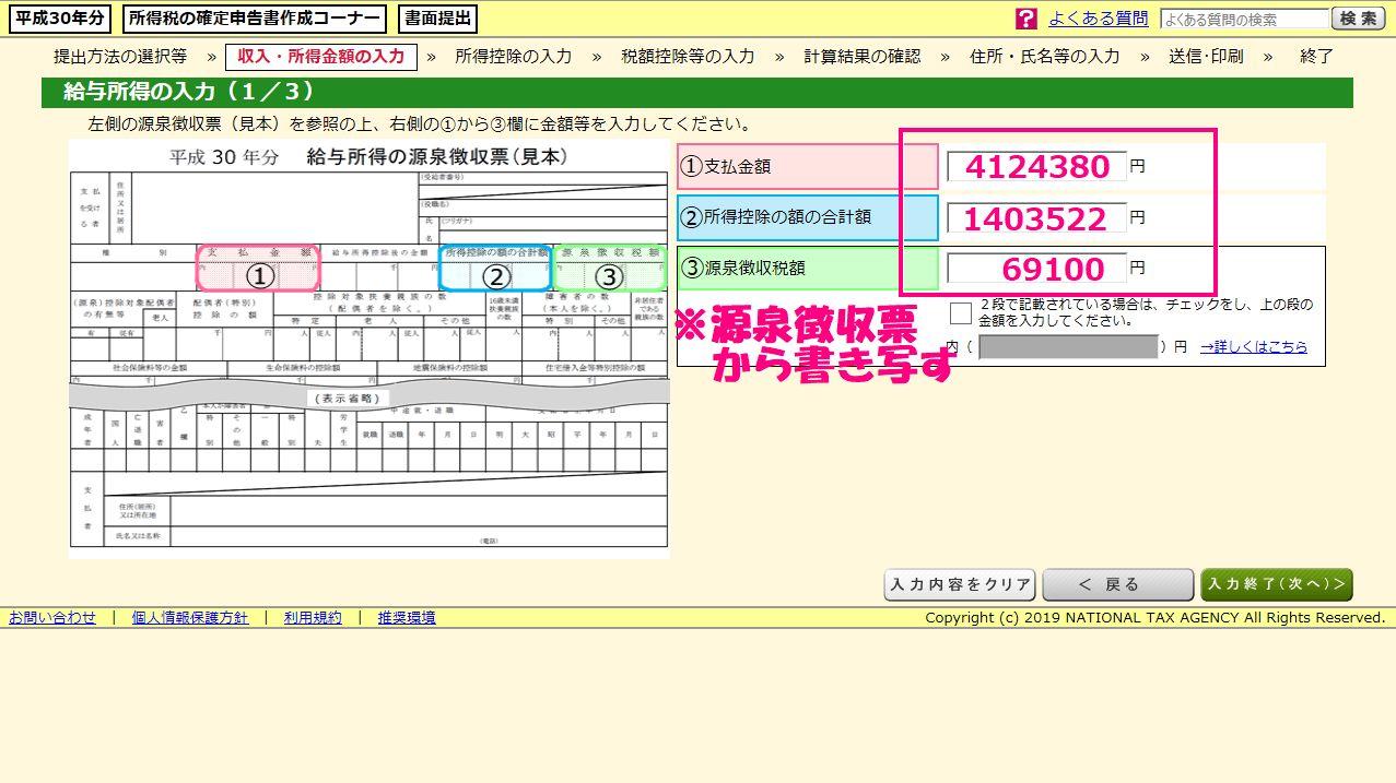 確定申告書等作成コーナーで源泉徴収票を見ながら所得を入力する