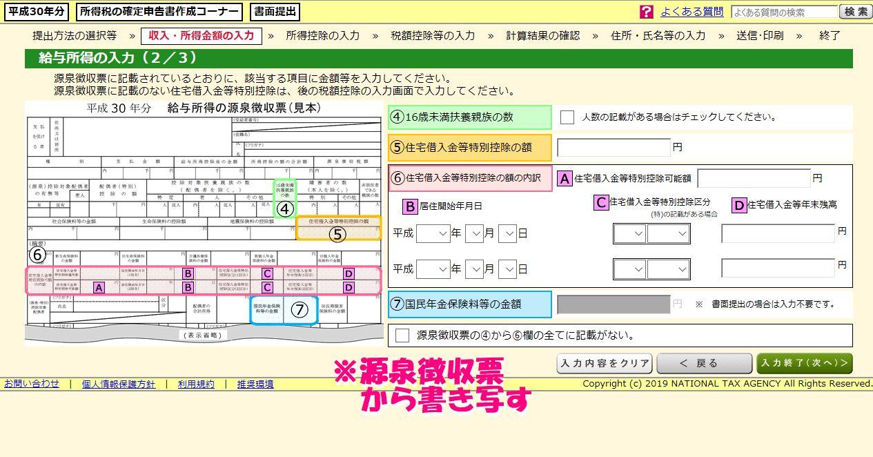 確定申告書等作成コーナーで源泉徴収票を見ながら控除を申告する