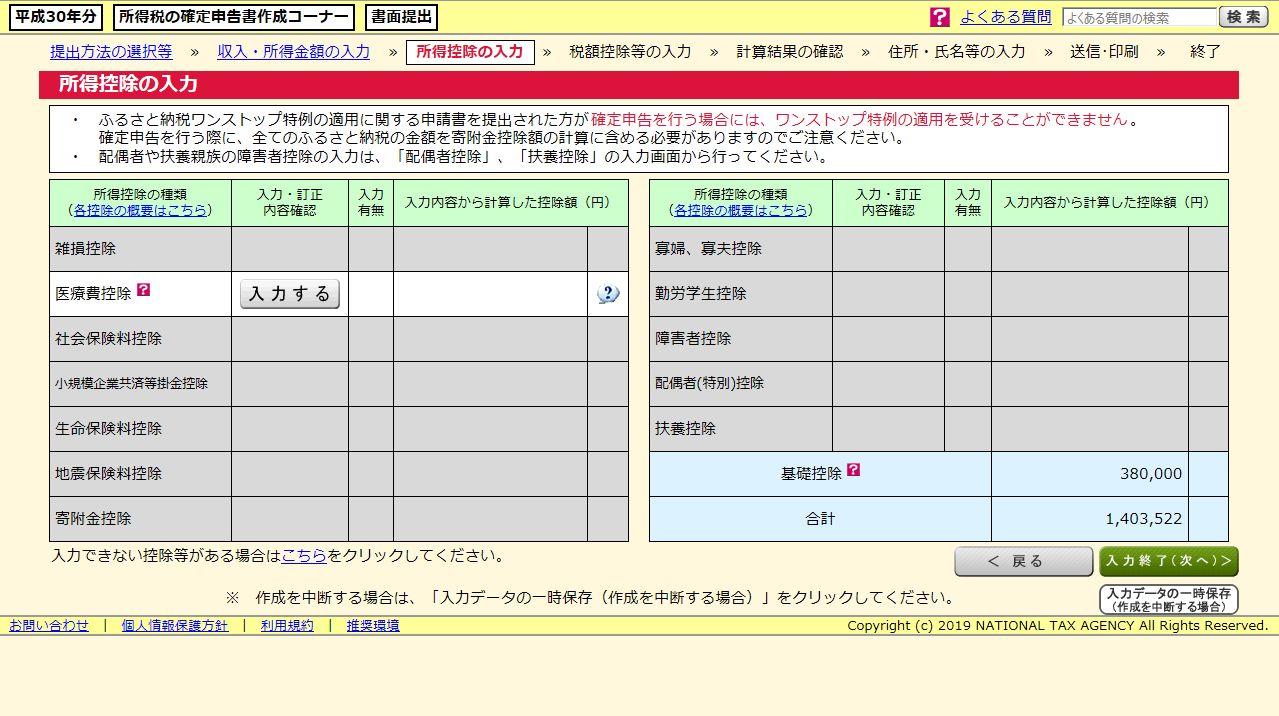 確定申告書等作成コーナーで「所得控除の入力」画面が表示される