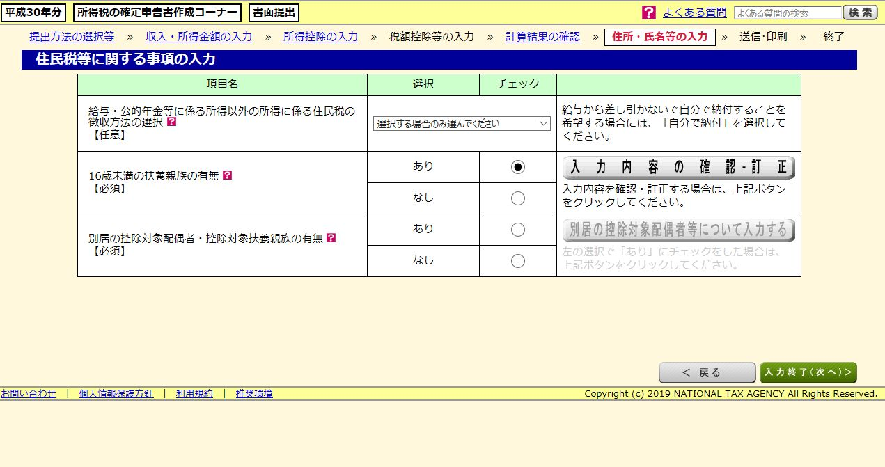 確定申告書等作成コーナー「住民税等に関する事項の入力」の画面に戻ってきた