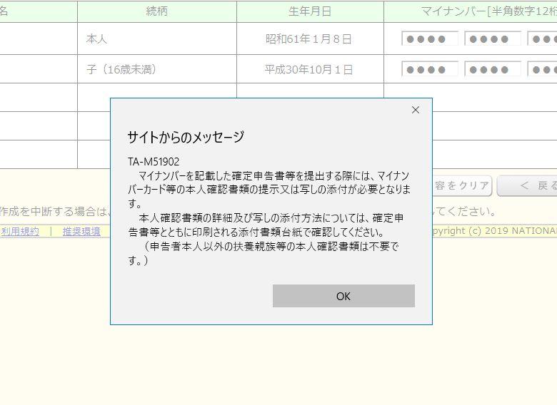 確定申告書等作成コーナーでサイトからのメッセージ
