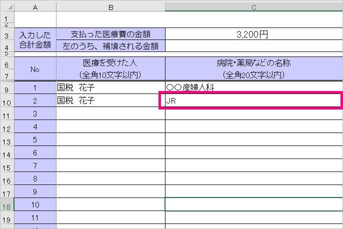 医療費控除の医療費集計フォームに交通費入力(交通費)