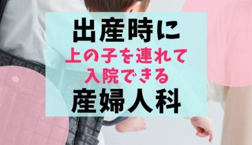 出産時に上の子を連れて入院できる産婦人科(東京都内)