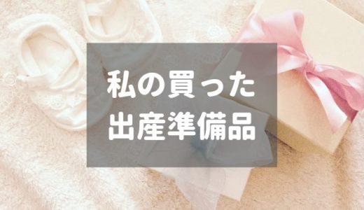 出産準備品・私の購入品を公開!かかった費用は10万円未満