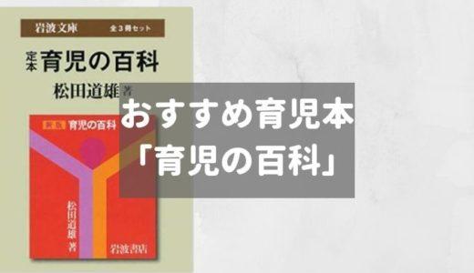 松田道雄「育児の百科」を読んでおいてよかった~昭和レトロな育児本~