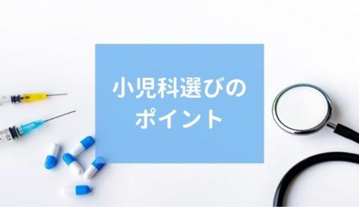 良い小児科選びのポイント~赤ちゃんは生後2ヶ月から毎月予防接種!~