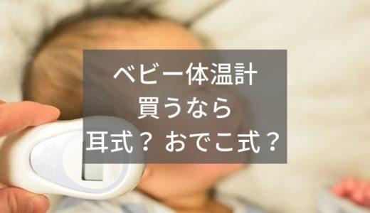 赤ちゃん用体温計おすすめは耳式?おでこ式?【買わなくてよかったもの】