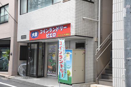 東都文京病院もよりのコインランドリー(コインランドリーピエロ161号湯島店)
