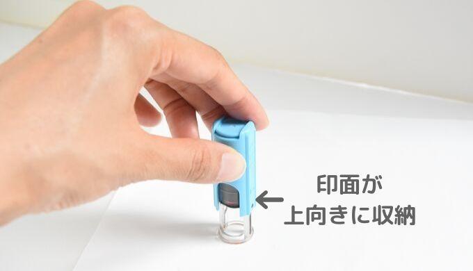 フタのいらないシャチハタ印の仕組み押す前