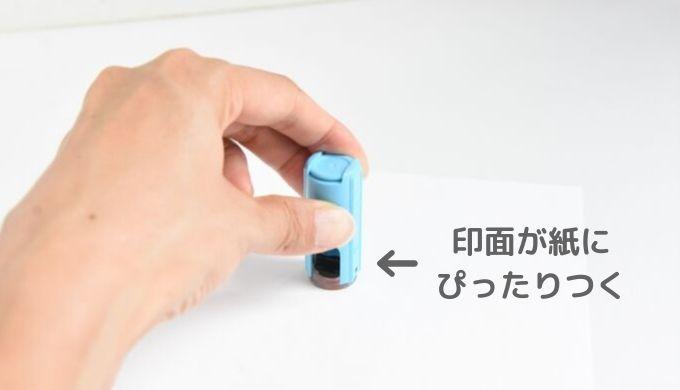 フタのいらないシャチハタ印の仕組み押すとどうなる