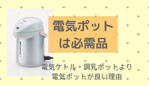 電気ポットは母乳育児でも必須!調乳ポットの代用品に【出産準備品じゃないけど産後役立ったグッズ】