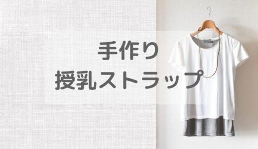 授乳ストラップを手作りするカンタンな方法【1本50円!使い方も解説】