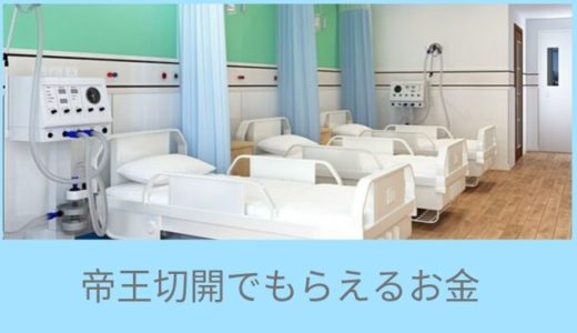 帝王切開でもらえるお金~高額療養費・医療費控除などを徹底解説!~