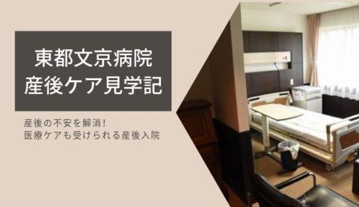 東都文京病院の産後ケアを見学しました!費用・食事・病室など【院長インタビューも】