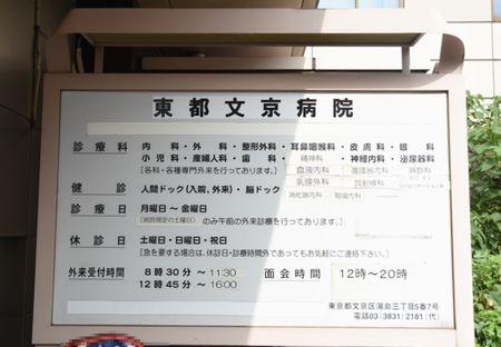 東都文京病院診療科看板