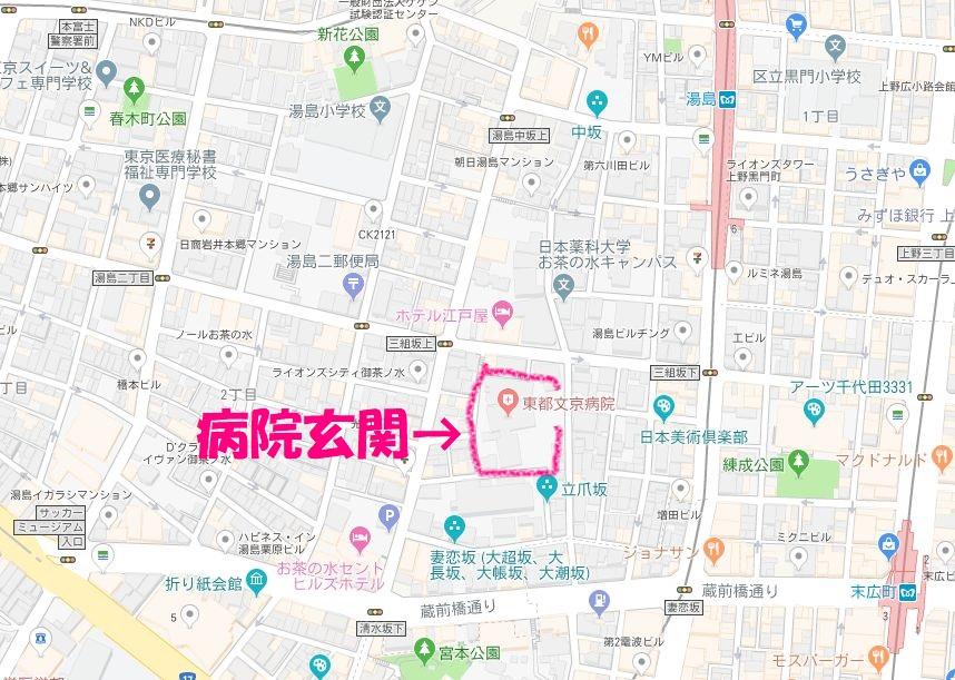 東都文京病院アクセス
