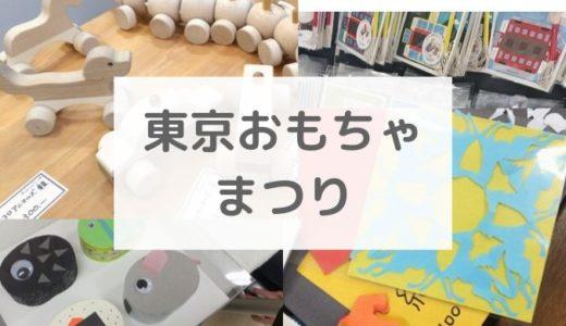 東京おもちゃまつり2019が開催されます!