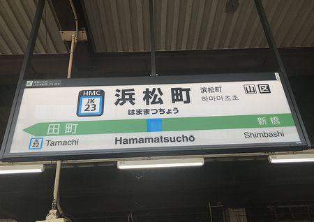 JR浜松町駅駅名表示