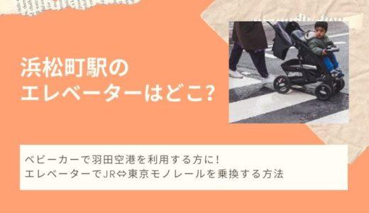 浜松町駅のエレベーターはどこ?ベビーカー移動の裏ワザ公開!【羽田空港】
